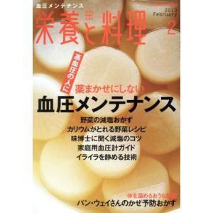 栄養と料理(2013年2月号) 月刊誌/女子栄養大学出版部(その他)|bookoffonline
