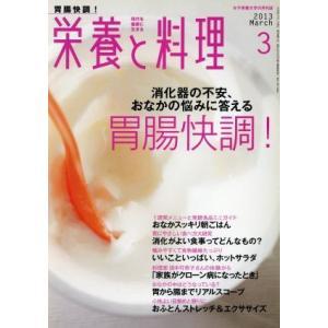栄養と料理(2013年3月号) 月刊誌/女子栄養大学出版部(その他) bookoffonline