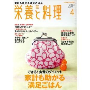 栄養と料理(2013年4月号) 月刊誌/女子栄養大学出版部(その他)|bookoffonline