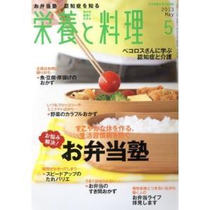 栄養と料理(2013年5月号) 月刊誌/女子栄養大学出版部(その他)|bookoffonline