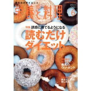 栄養と料理(2013年6月号) 月刊誌/女子栄養大学出版部(その他)|bookoffonline