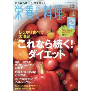 栄養と料理(2013年7月号) 月刊誌/女子栄養大学出版部(その他)|bookoffonline