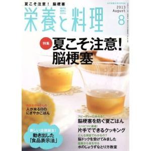 栄養と料理(2013年8月号) 月刊誌/女子栄養大学出版部(その他)|bookoffonline