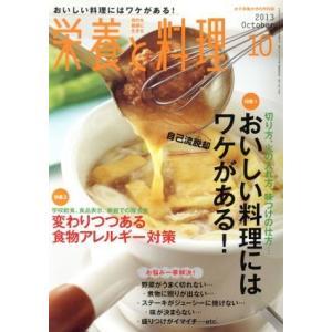 栄養と料理(2013年10月号) 月刊誌/女子栄養大学出版部(その他)|bookoffonline
