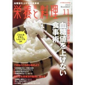 栄養と料理(2013年11月号) 月刊誌/女子栄養大学出版部(その他)|bookoffonline