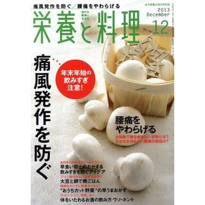 栄養と料理(2013年12月号) 月刊誌/女子栄養大学出版部(その他)|bookoffonline