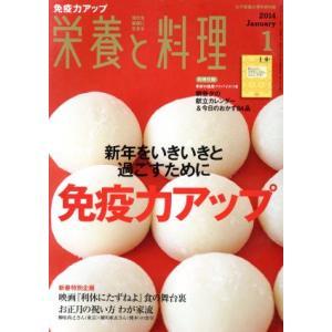 栄養と料理(2014年1月号) 月刊誌/女子栄養大学出版部(その他)|bookoffonline