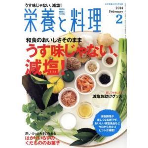 栄養と料理(2014年2月号) 月刊誌/女子栄養大学出版部(その他)|bookoffonline