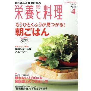 栄養と料理(2014年4月号) 月刊誌/女子栄養大学出版部(その他)|bookoffonline