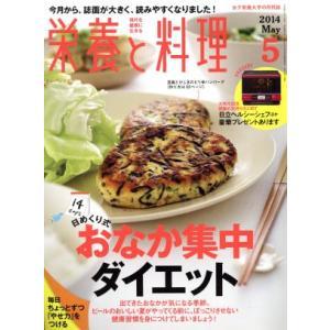栄養と料理(2014年5月号) 月刊誌/女子栄養大学出版部(その他)|bookoffonline