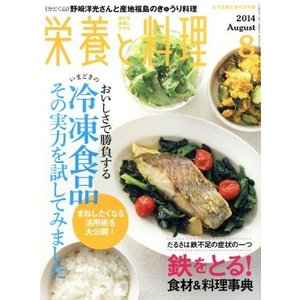 栄養と料理(2014年8月号) 月刊誌/女子栄養大学出版部(その他) bookoffonline