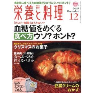 栄養と料理(2015年12月号) 月刊誌/女子栄養大学出版部(その他) bookoffonline