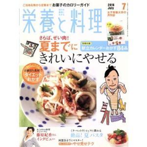 栄養と料理(2016年7月号) 月刊誌/女子栄養大学出版部(その他) bookoffonline