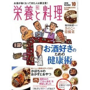 栄養と料理(2016年10月号) 月刊誌/女子栄養大学出版部(その他)|bookoffonline