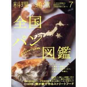 料理通信(2014年7月号) 月刊誌/角川春樹事務所(その他) bookoffonline