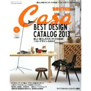 Casa BRUTUS(2013年1月号) 月刊誌/マガジンハウス(その他)|bookoffonline