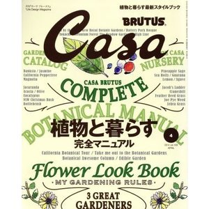 Casa BRUTUS(2014年4月号) 月刊誌/マガジンハウス(その他)|bookoffonline