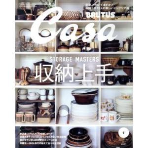 Casa BRUTUS(2015年7月号) 月刊誌/マガジンハウス(その他)|bookoffonline