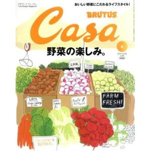 Casa BRUTUS(2016年6月号) 月刊誌/マガジンハウス(その他)|bookoffonline