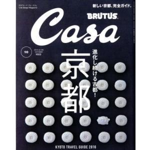 Casa BRUTUS(2016年10月号) 月刊誌/マガジンハウス(その他)|bookoffonline