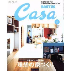 Casa BRUTUS(2017年2月号) 月刊誌/マガジンハウス(その他)|bookoffonline