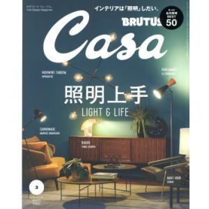 Casa BRUTUS(2018年3月号) 月刊誌/マガジンハウス(その他)|bookoffonline