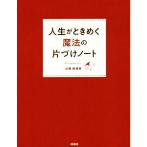 人生がときめく魔法の片づけノート/近藤麻理恵(著者)