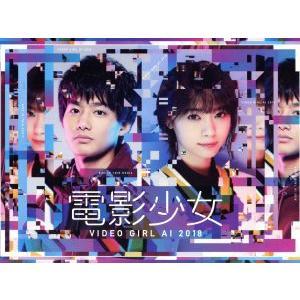 電影少女 −VIDEO GIRL AI 2018− DVD BOX/西野七瀬、野村周平,飯豊まりえ,...