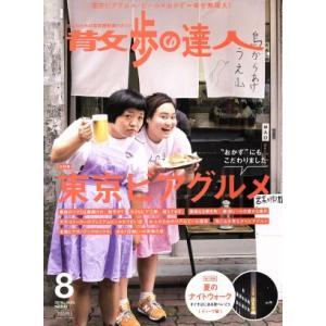 散歩の達人(2016年8月号) 月刊誌/交通新聞社(その他) bookoffonline