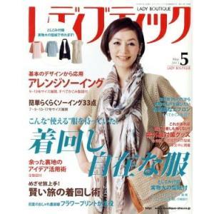 レディブティック(2013年5月号) 月刊誌/ブティック社(その他)|bookoffonline
