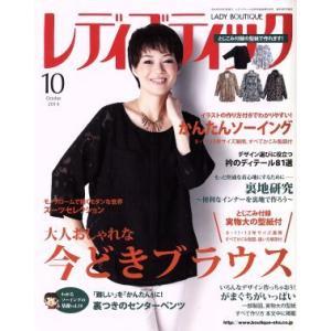 レディブティック(2014年10月号) 月刊誌/ブティック社(その他)|bookoffonline