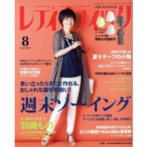 レディブティック(2015年8月号) 月刊誌/ブティック社(その他)|bookoffonline