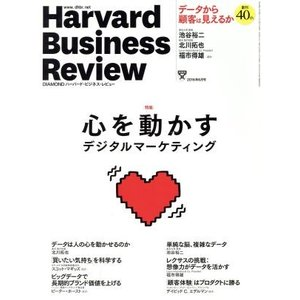Harvard Business Review(2016年6月号) 月刊誌/ダイヤモンド社(その他)|bookoffonline