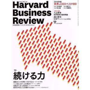 Harvard Business Review(2017年2月号) 月刊誌/ダイヤモンド社(その他)|bookoffonline