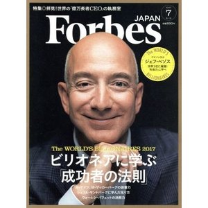 Forbes JAPAN(2017年7月号) 月刊誌/プレジデント社(その他)|bookoffonline