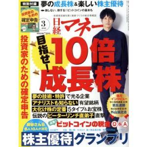 日経マネー(2018年3月号) 月刊誌/日経BPマーケティング(その他)|bookoffonline