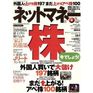 ネットマネー(2013年6月号) 月刊誌/日本工業新聞社(その他)|bookoffonline