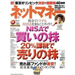 ネットマネー(2013年11月号) 月刊誌/日本工業新聞社(その他)|bookoffonline