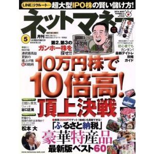 ネットマネー(2014年5月号) 月刊誌/日本工業新聞社(その他)|bookoffonline