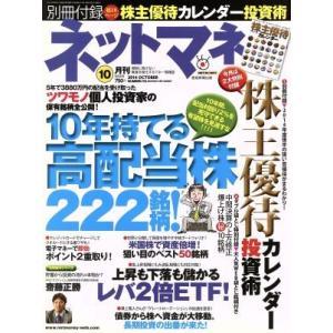 ネットマネー(2014年10月号) 月刊誌/日本工業新聞社(その他)|bookoffonline