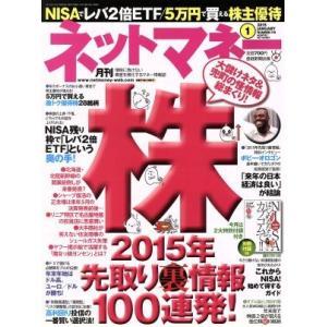 ネットマネー(2015年1月号) 月刊誌/日本工業新聞社(その他)|bookoffonline