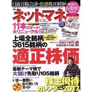 ネットマネー(2016年12月号) 月刊誌/日本工業新聞社(その他)|bookoffonline