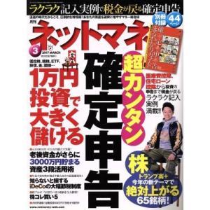 ネットマネー(2017年3月号) 月刊誌/日本工業新聞社(その他)|bookoffonline