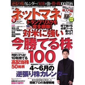 ネットマネー(2017年5月号) 月刊誌/日本工業新聞社(その他)|bookoffonline