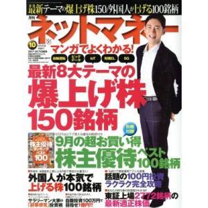 ネットマネー(2017年10月号) 月刊誌/日本工業新聞社(その他)|bookoffonline