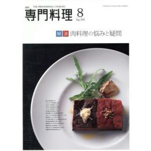 月刊 専門料理(2014年8月号) 月刊誌/柴田書店(その他)|bookoffonline
