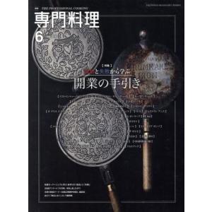月刊 専門料理(2015年6月号) 月刊誌/柴田書店(その他)|bookoffonline