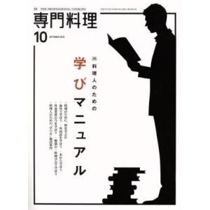 月刊 専門料理(2015年10月号) 月刊誌/柴田書店(その他) bookoffonline