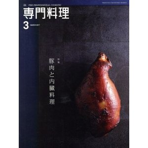 月刊 専門料理(2017年3月号) 月刊誌/柴田書店(その他)|bookoffonline