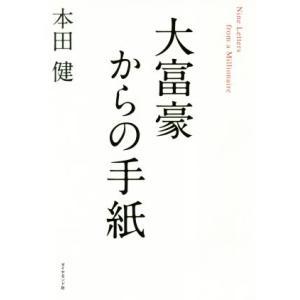 大富豪からの手紙/本田健(著者)
